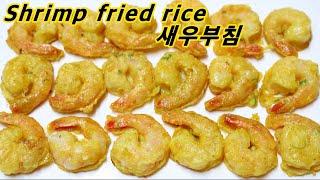 새우부침/Shrimp fried rice/초간단요리/새…