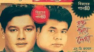 Monir khan-Raktae lekha Citi। রক্ত লেখা চিঠি।Album by Rakta dia Laka।SD Rubel- Monir khan।