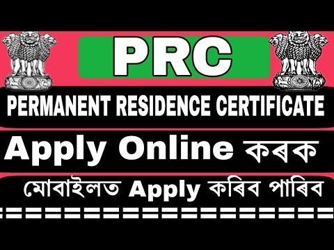 How to apply online PRC in Assam / apply online prc Assam / how to apply prc