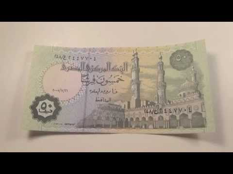 2005? 50 Piastres Note from Cairo Egypt
