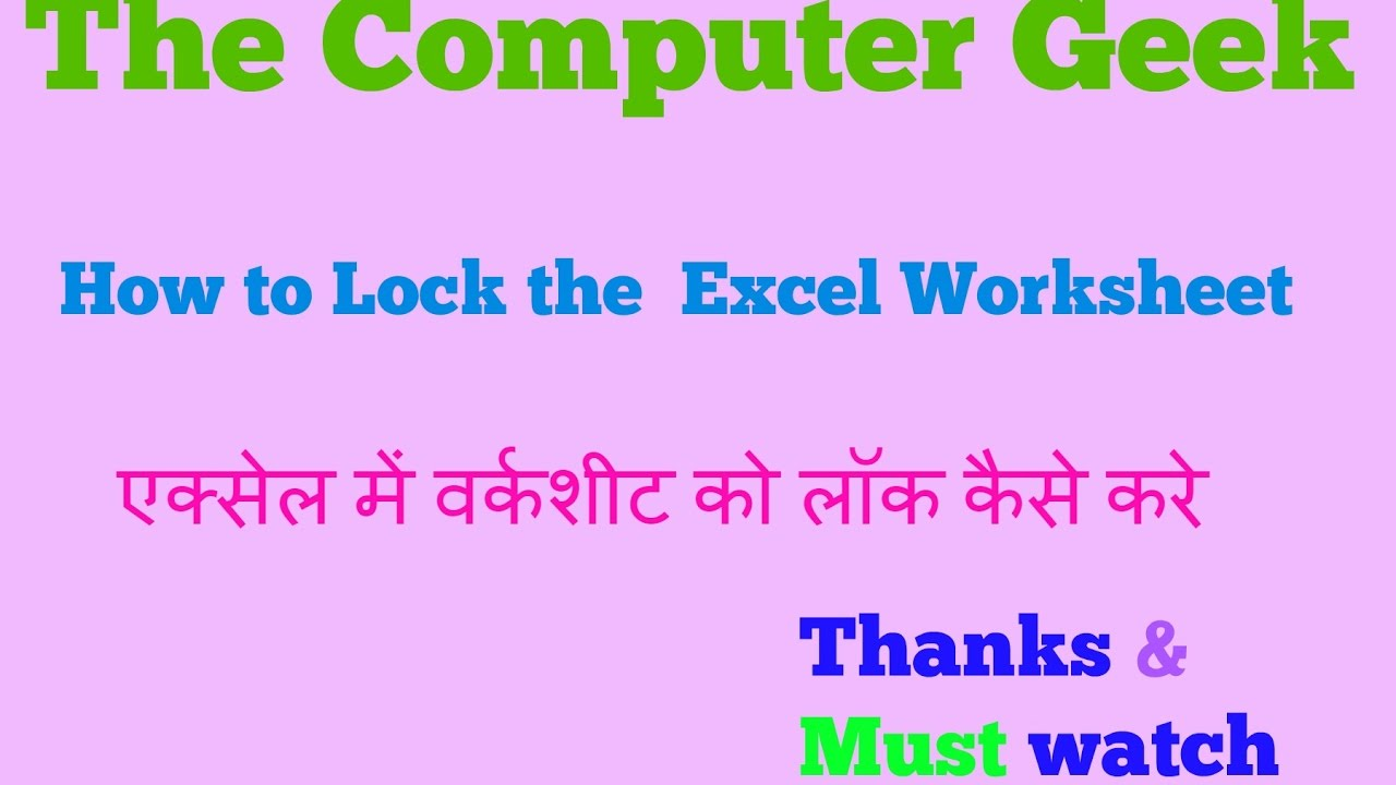 How to lock worksheet in excel youtube how to lock worksheet in excel robcynllc Image collections