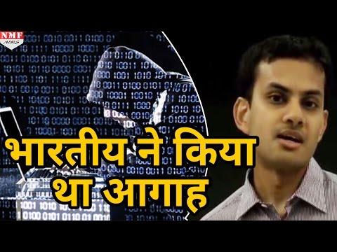 Cyber Attack से बचने के लिए इस Indian Doctor ने पहले ही किया था आगाह