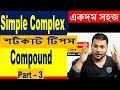 Simple to Complex and Complex to Simple sentence Short Cut Tips - SSC & HSC English Grammar Class 3