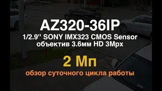AZIMUTH AZ320-36IP. Уличная IP-камера 2Mpx. Обзор суточного цикла работы