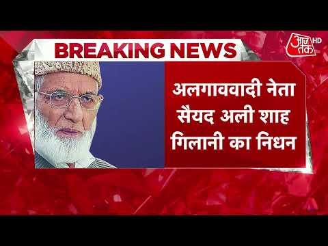Breaking News : अलगाववादी नेता Syed Ali Shah Gilani का निधन, 92 साल की उम्र में ली अंतिम सांस