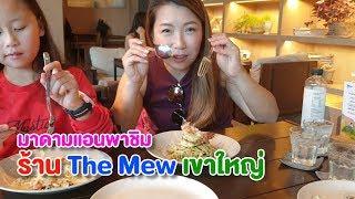 มาดามแอนพาชิมร้าน The Mew เขาใหญ่ อร่อยเด็ดทั้งคาวหวาน