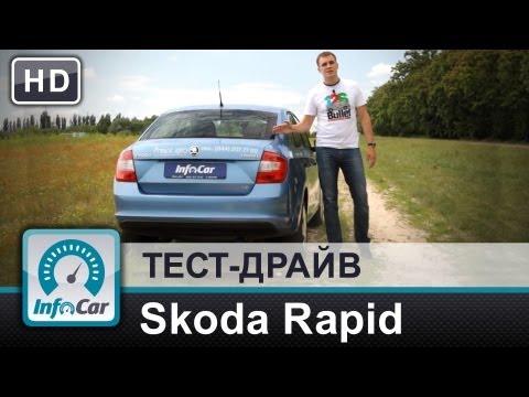 Skoda Rapid 1.2TFSI Active - тест-драйв от InfoCar.ua