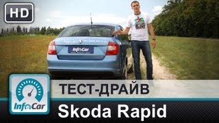 Skoda Rapid 1.2TFSI Active - тест-драйв от InfoCar.ua(Подробный тест Skoda Rapid с мотором 1.2TFSI и в комплектации Active от команды украинского портала InfoCar.ua. Смотрите..., 2013-06-07T14:28:21.000Z)
