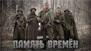 Память времён - Максим Олейников
