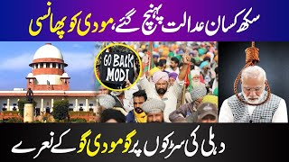 Indian Sikh Reached Supreme Court Demand To Hang Modi After Farmer Law Constitution | Delhi Protest