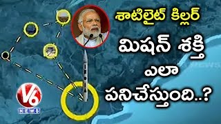 Mission Shakti | Graphical Video Of India Anti Satellite Missile System | V6 News