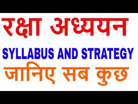 DEFENCE STUDIES IN HINDI, रक्षा अध्ययन हिंदी में