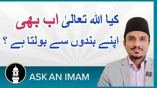 کیا اللہ تعالیٰ اب بھی اپنے بندوں سے بولتا ہے ؟