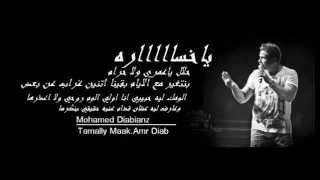 Amr Diab - Allumak Leh Remix 2012