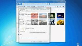 Настройка окон и папок, звуковой схемы в Windows 7 (10/29)
