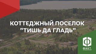 видео Земельные участки в коттеджных посёлках Ленинградской области