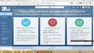 Раскрутка сайтов и продвижение в соцсетях, и Заработок для ПК и Андройд. Сылка под видео