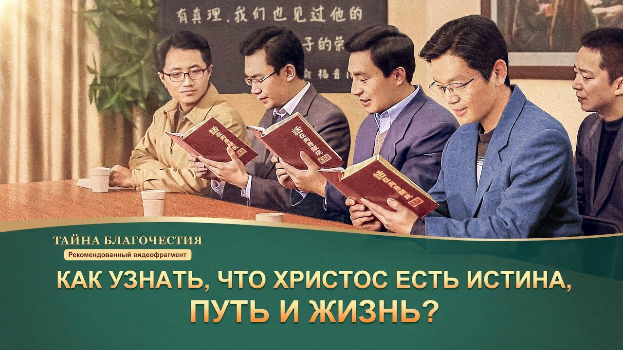 Христианский фильм «Тайна благочестия»: Как узнать, что Христос есть истина, путь и жизнь? (фрагмент 5/6)