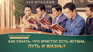 «Тайна благочестия» Как узнать, что Христос есть истина, путь и жизнь? (Видеоклип 5/6)