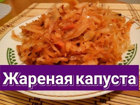 Как пожарить квашеную капусту вкусно на сковороде