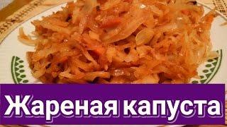 Жареная капуста на сковороде - вкусный рецепт