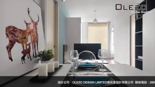 安達邨 三房裝修單位 設計公司:OLEZO DESIGN LIMITED奧尼素設計有限公司