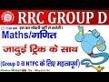 CLASS 14 | #RRC GROUP D | MATHS By Mayank Sir | 🔴 LIVE TEST | Online विद्यालय