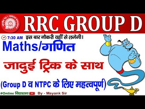 CLASS 14 | #RRC GROUP D | MATHS By Mayank Sir | 🔴 LIVE TEST | Online विद्यालय
