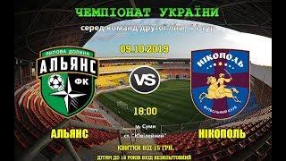 LIVE | «Альянс» (Липова Долина) vs «Нікополь» (Нікополь) | Друга ліга (група Б). 14 тур