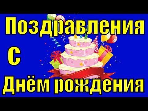 Поздравления с Днём рождения женщине с Юбилеем поздравление песня