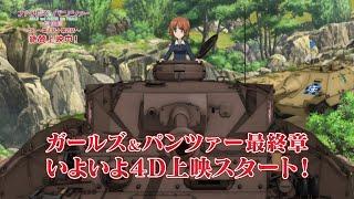 『ガールズ&パンツァー 最終章 4D ~第1話+第2話~』上映中PV(60秒)