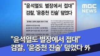 """[아침 신문 보기] """"윤석열도 별장에서 접대"""" 검찰,"""
