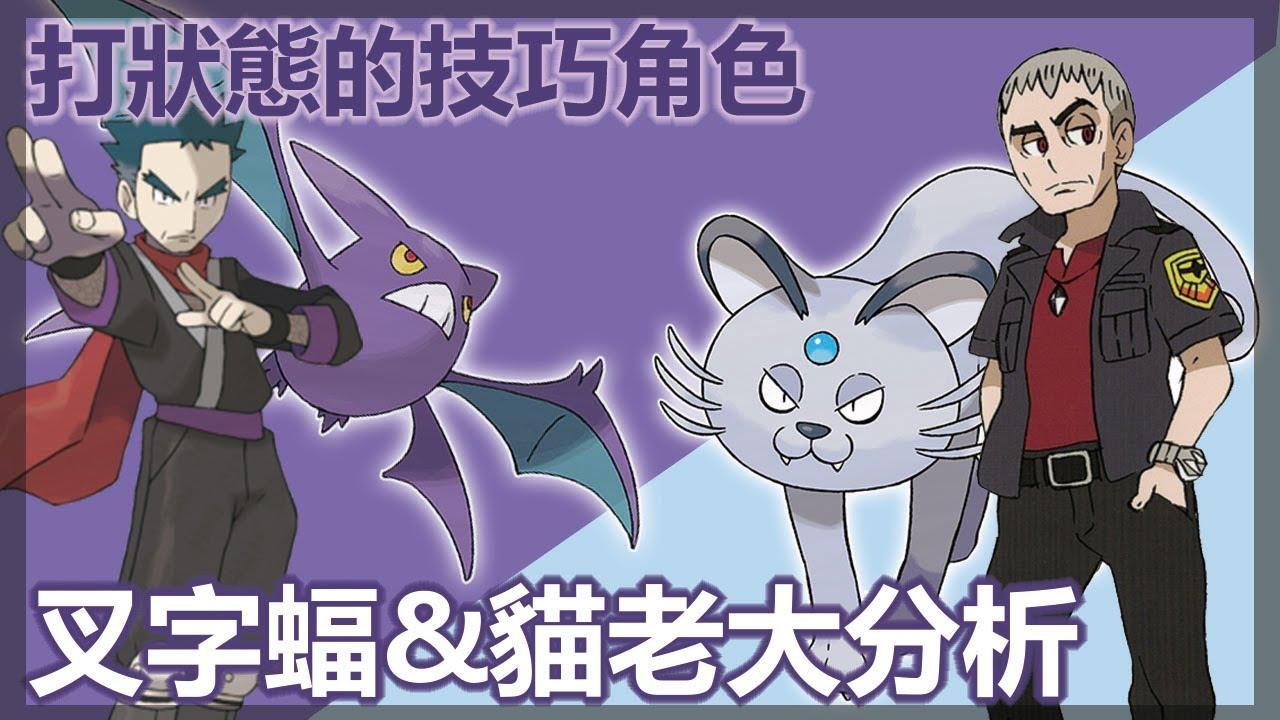 寶可夢大師 pokemon masters   叉字蝠 & 貓老大 分析  狀態上起來,使用異常狀態致勝的技術角色。   啟羊CHIYANG - YouTube