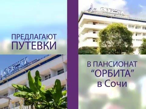 Путевки в пансионат ОРБИТА Сочи