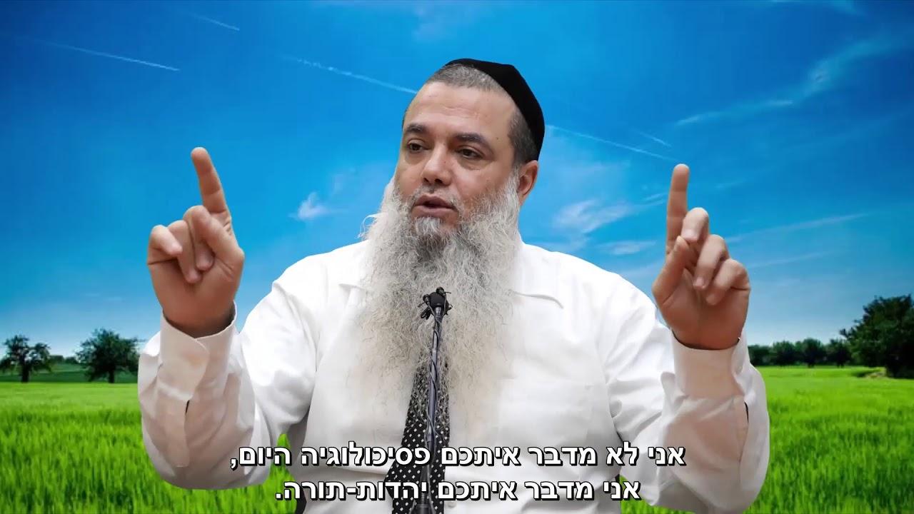 אמונה קצר: להיות טובים עם עצמנו - הרב יגאל כהן HD