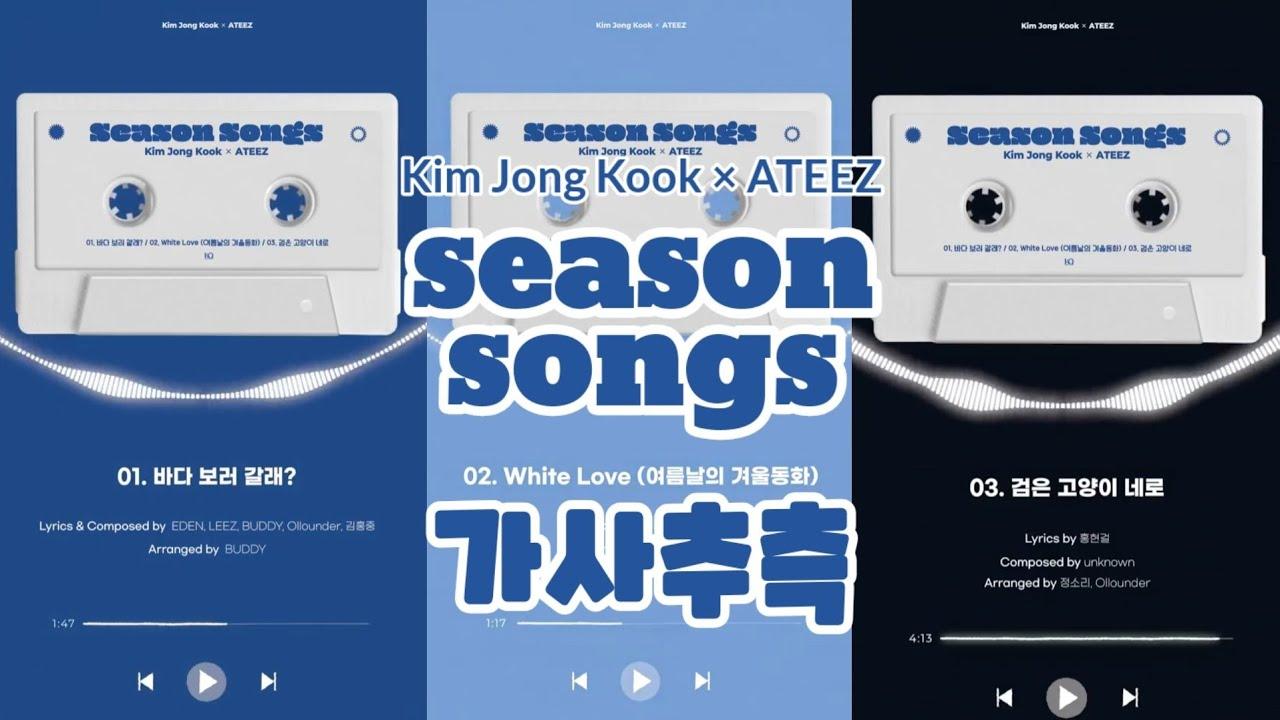 [ATEEZ\에이티즈\김종국] season songs 가사 추측