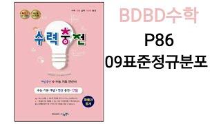 [BDBD수학]고등학교 확률과통계 수력충전 P86 09…