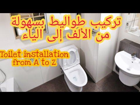 طريقة تركيب الطواليط من الأول إلى الآخر montage et installation de toilette de Aà Z