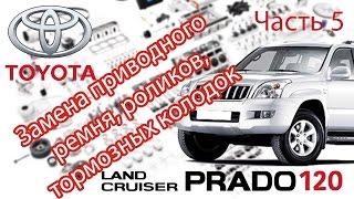 Toyota Land Cruiser Prado 120 - Ремонт. Часть 5 Приводной ремень, ролики, колодки, суппорта