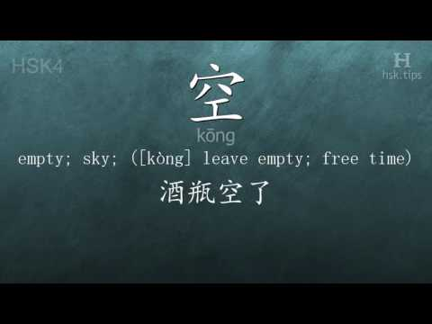 Chinese HSK 4 vocabulary 空 (kōng), ex.1, www.hsk.tips