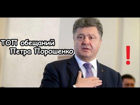 ТОП обещаний Петра Порошенко!!!
