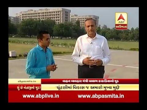 kon banse CM:  mood of transport minister vallabhbhai kakadiya