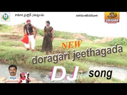 Doragari Jeethagada Dj Songs - Folk Dj Songs - Telangana Folk Dj Songs - Telugu Dj Janapadalu