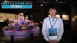 1.旧石器時代(発掘された日本列島2016):文部科学省