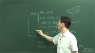 조경기능사 - 에디스트 박성진교수