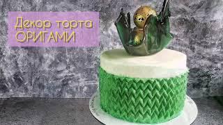 Торт ОРИГАМИ ТРЕНД 2021 Декор торта ORIGAMI cake TREND 2021 Cake decor