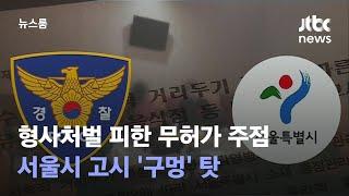 형사처벌 피한 무허가 주점…'고시 변경' 검토만 한 서…