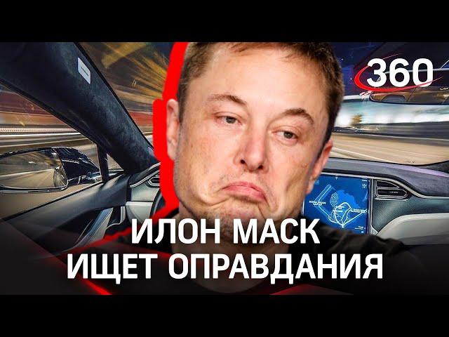 Илон Маск оправдывается за аварии автопилота