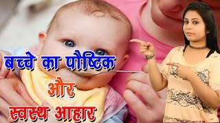 बचच क पषटक और सवसथ आहर Baby Healthy Food &amp Diet  Baby Food Chart - Baby Health Guide