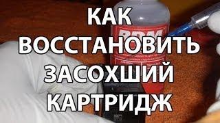 Как восстановить засохший струйный картридж hp, canon(Промывочная жидкость РДМ http://sovmestimie.com/magazin/promyvochnye-zhidkosti/promyvochnaya-zhidkost-universalnaya-rdm/ Инструкция по ..., 2014-07-04T16:25:50.000Z)